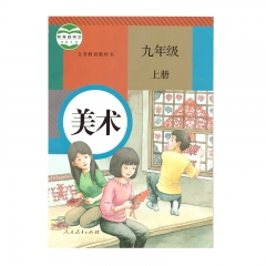 21秋 美术九年级上册人民教育新华书店正版图书