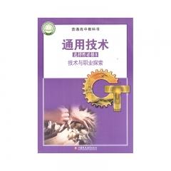 21秋 通用技术选择性必修8 技术与职业探索江苏教育新华书店正版图书