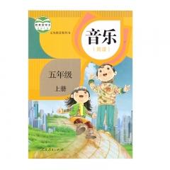 21秋 音乐(简谱)五年级上册人民教育新华书店正版图书