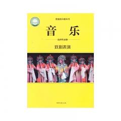21秋 高中音乐选择性必修4 戏剧表演湖南文艺新华书店正版图书