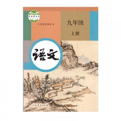 21秋 语文九年级上册人民教育新华书店正版图书