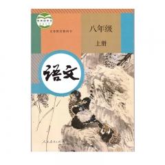 21秋 语文八年级上册人民教育新华书店正版图书
