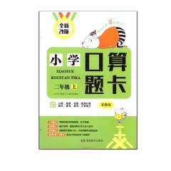 21秋 小学口算题卡·二年级上册(苏教版)湖南教育出版社新华书店正版图书