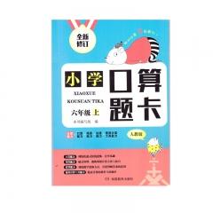 21秋 小学口算题卡·六年级上册(人教版)湖南教育出版社新华书店正版图书