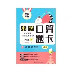 21秋 小学口算题卡·一年级上册(人教版)湖南教育出版社新华书店正版图书