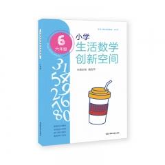 21秋 小学生活数学创新空间(六年级)湖南教育出版社新华书店正版图书