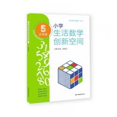 21秋 小学生活数学创新空间(五年级)湖南教育出版社新华书店正版图书