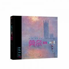 DADA全球艺术启蒙系列.莫奈新华书店正版图书