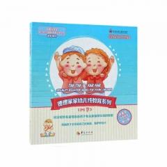 德德家家幼儿性教育图书系列 香港家庭计划指导会 著 华夏出版社新华书店正版图书