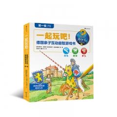 一起玩吧!德国亲子互动益智游戏书  花山文艺出版社