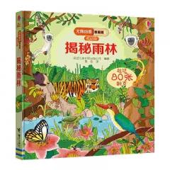 尤斯伯恩看里面:揭秘雨林 接力出版社 英国尤斯伯恩出版公司新华书店正版图书