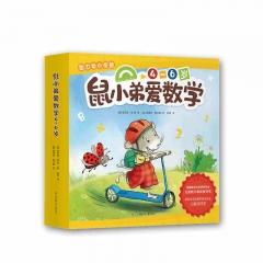 鼠小弟爱数学4~6岁 埃莉诺·梅 江苏凤凰少年儿童出版社 新华书店正版图书