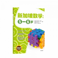 新加坡数学:5-6岁 萨布里纳·詹姆斯、艾伦·谭 中信出版社 新华书店正版图书