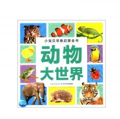 小宝贝早教启蒙全书:动物大世界(NEW)长江少年儿童出版社新华书店正版图书
