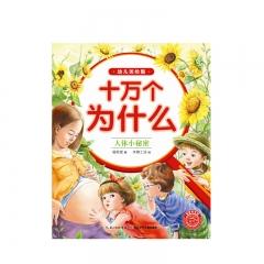 十万个为什么(幼儿美绘版):人体小秘密长江少年儿童出版社新华书店正版图书