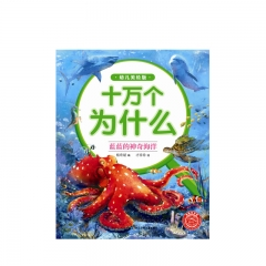 十万个为什么(幼儿美绘版):蓝蓝的神奇海洋长江少年儿童出版社新华书店正版图书