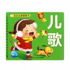 宝宝启蒙圈圈书:儿歌长江少年儿童出版社新华书店正版图书