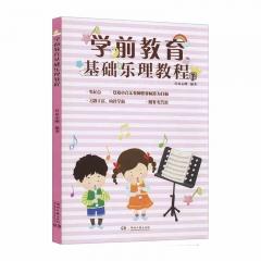 学前教育基础乐理教程 湖南文艺出版社 夏志刚新华书店正版图书