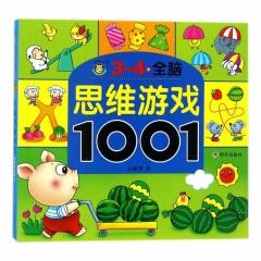 全脑思维游戏1001(3-4岁) 明天出版社 清英 新华书店正版图书