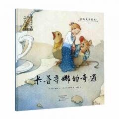 爱之阅读馆 绘本阅读 卡普辛娜的奇遇海燕出版社新华书店正版图书