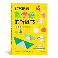 轻松培养数学感的折纸书 3-5岁新华书店正版图书