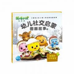 萌鸡小队幼儿社交启蒙图画故事9长江少年儿童出版社新华书店正版图书