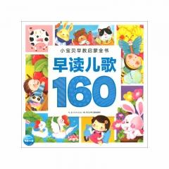 小宝贝早教启蒙全书:早读儿歌160(NEW)长江少年儿童出版社新华书店正版图书