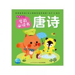 聪明宝贝学前书:唐诗 长江少年儿童出版社 海豚传媒,新华书店正版图书