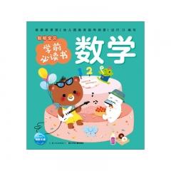 数学 长江少年儿童出版社 海豚传媒,新华书店正版图书