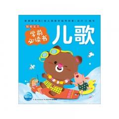 聪明宝贝学前书:儿歌 长江少年儿童出版社 海豚传媒,新华书店正版图书