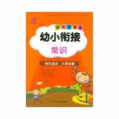 幼小衔接 学前早准备 常识 河北教育出版社 戴元湘 新华书店正版图书