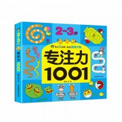 河马文化 专注力1001-2-3岁 吉林摄影出版社 清英,新华书店正版图书