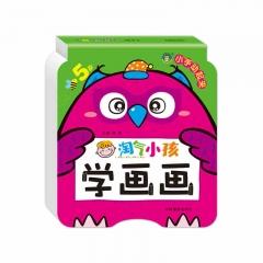 河马文化 淘气小孩学画画5岁 小手动起来 吉林摄影出版社 清英,新华书店正版图书
