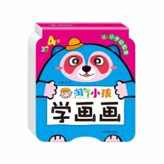 文化 淘气小孩学画画4岁 小手动起来 吉林摄影出版社 清英,新华书店正版图书