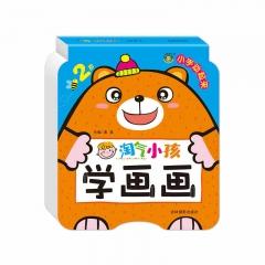 淘气小孩学画画. 2岁吉林摄影出版社新华书店正版图书