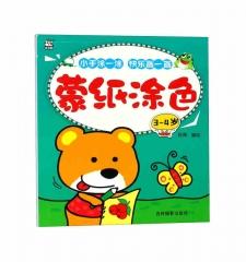 蒙纸涂色. 3~4岁吉林摄影出版社新华书店正版图书
