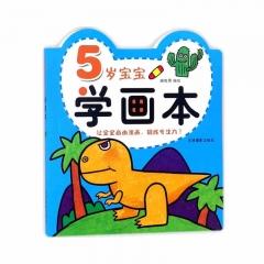 5岁宝宝学画本吉林摄影出版社新华书店正版图书