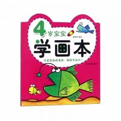 4岁宝宝学画本 吉林摄影出版社 曲胜男绘,新华书店正版图书