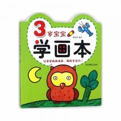 3岁宝宝学画本吉林摄影出版社新华书店正版图书