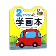 2岁宝宝学画本吉林摄影出版社新华书店正版图书