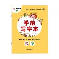 爱德少儿:学前写字本1.汉字安徽美术出版社新华书店正版图书