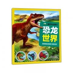 儿童百科启蒙书:恐龙世界中国人口新华书店正版图书