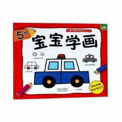 5岁宝宝学画:儿童创意学画美术丛书中国人口新华书店正版图书