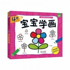 4岁宝宝学画:儿童创意学画美术丛书中国人口新华书店正版图书