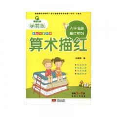 入学准备描红系列.算术描红中国人口新华书店正版图书