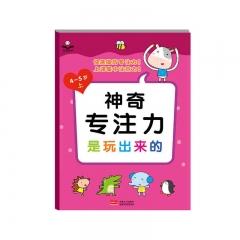 神奇专注力是玩出来的.4-5岁.上中国人口新华书店正版图书