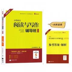 小学语文阅读与写作辅导班·巩固篇·五年级(第3次修订)新华书店正版图书