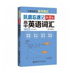 抗遗忘速记:新课标高中英语词汇新华书店正版图书