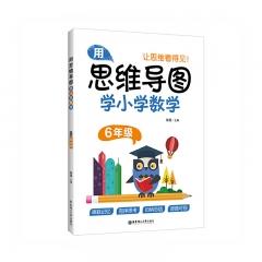 用思维导图学小学数学(6年级)新华书店正版图书
