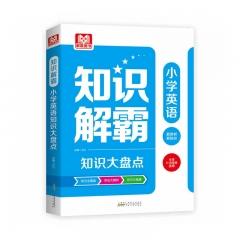 知识解霸·小学英语知识大盘点新华书店正版图书